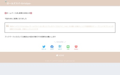 Screenshot of girlsspa.xyz