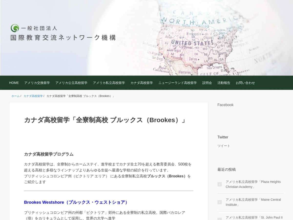 Screenshot of global-education.or.jp