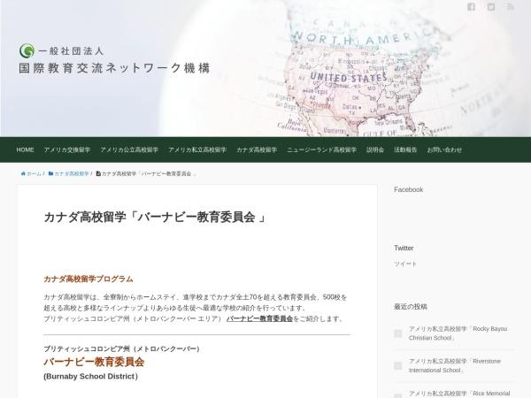Screenshot of global-education.or.jp