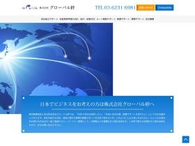 http://global-kizuna.co.jp/
