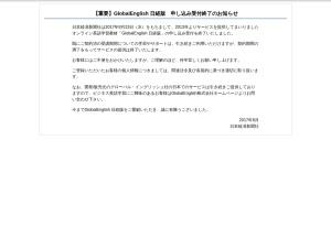 Screenshot of globalenglish.nikkei.co.jp