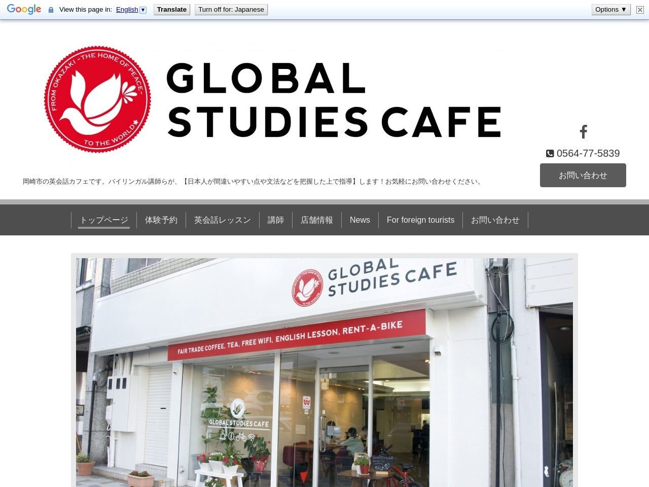Global・Studies・Cafe