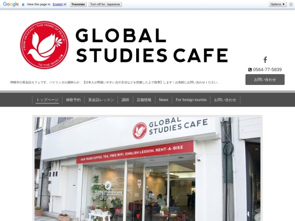 Screenshot of globalstudiescafe.com