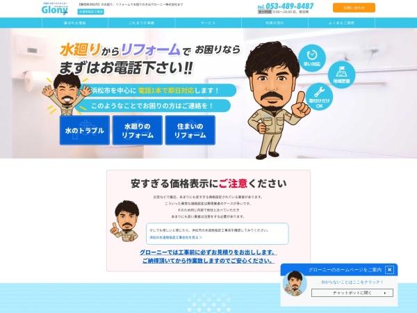 http://glony.co.jp