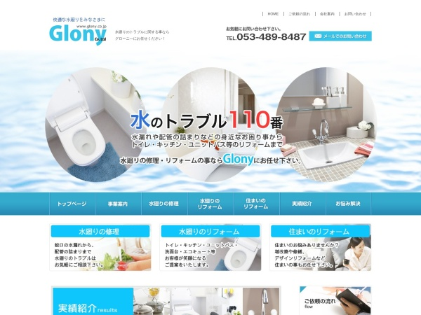 Screenshot of glony.co.jp