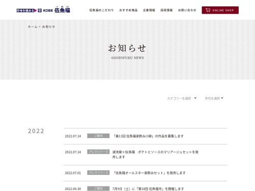 Screenshot of gogyofuku.co.jp