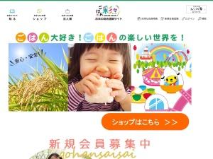 http://gohansaisai.com/campaign/