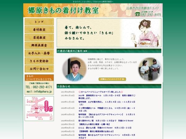 Screenshot of gohara.jp
