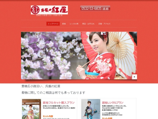 Screenshot of gohuku-beniya.com
