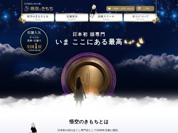 http://goku-nokimochi.com/?page_id=14