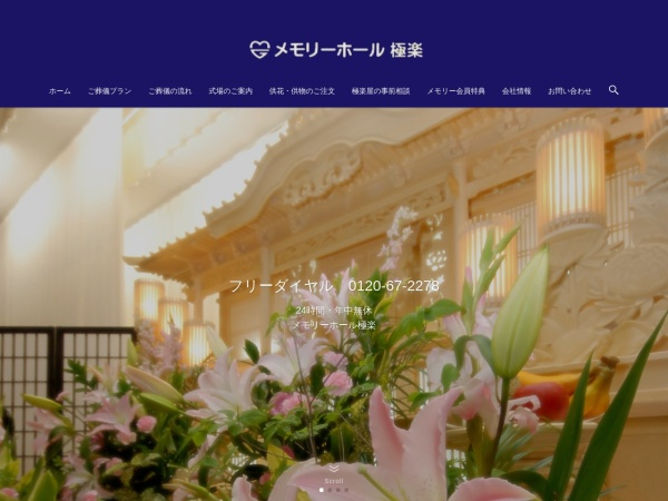 Screenshot of gokurakuya.info