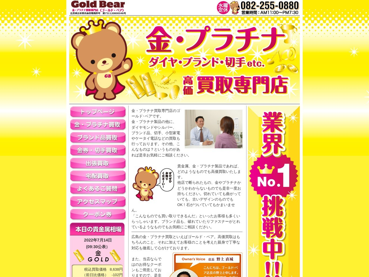 金・プラチナ買取専門店【ゴールド・ベア】
