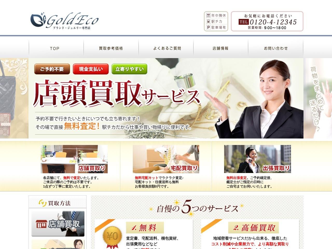 大阪でブランド品買取ならゴールドエコ (Gold Eco)