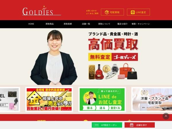 http://goldies.kaitori-ten.com