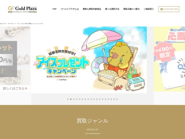 Screenshot of goldplaza.jp