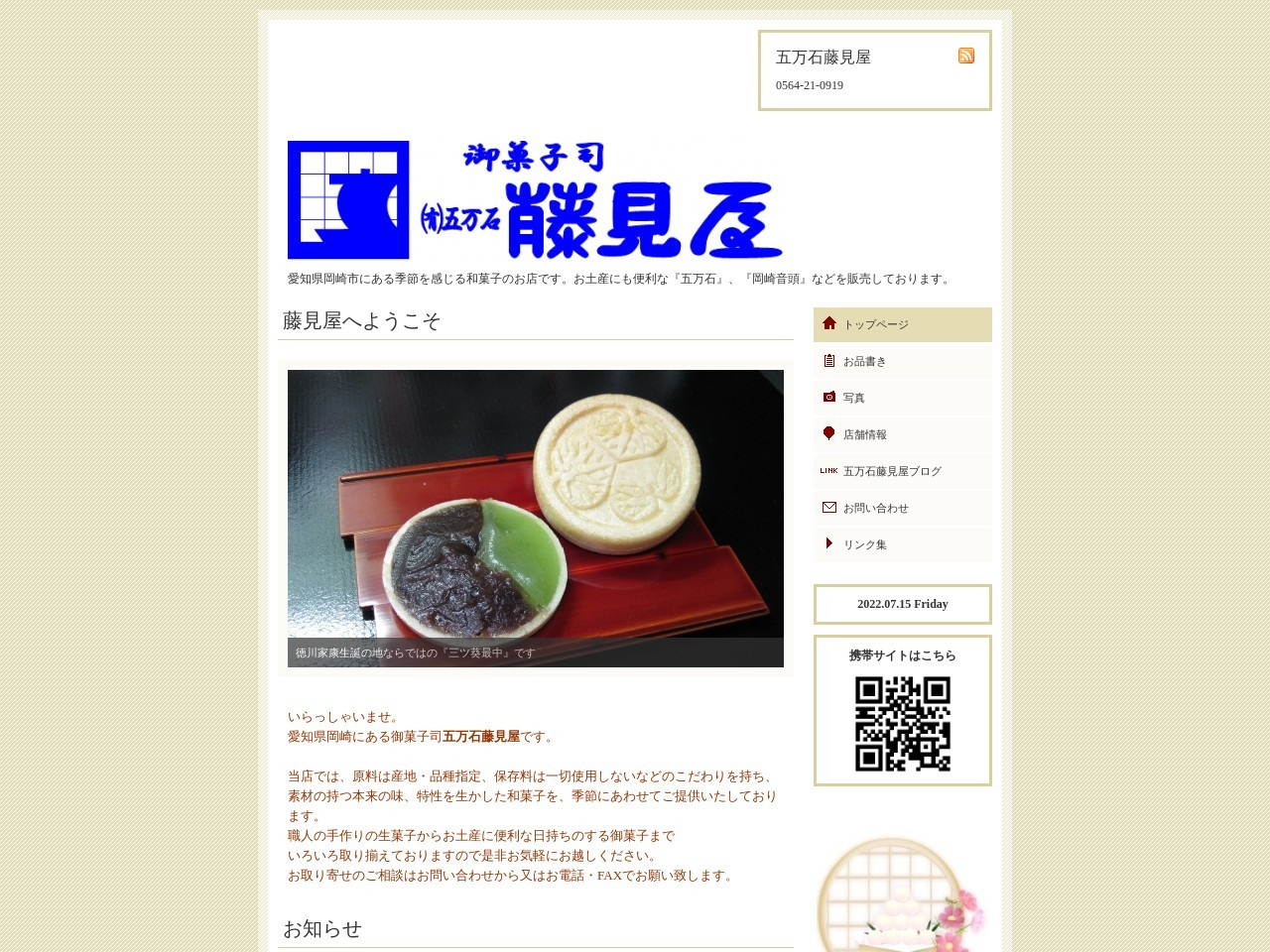 有限会社藤見屋五万石/本店