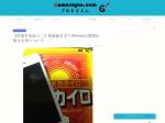 http://gomaruyon.com/iphone-cold-poweroff/