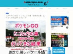 http://gomaruyon.com/japan-pokemongo-setagaya-park/