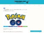http://gomaruyon.com/pokemongo-japan-forecast/
