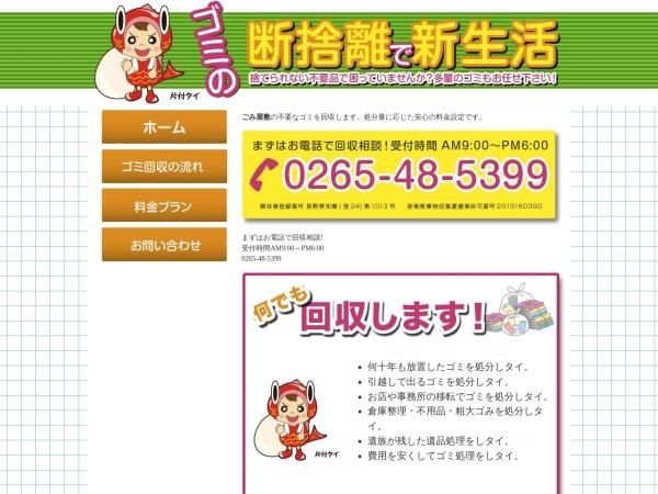 Screenshot of gominai.com