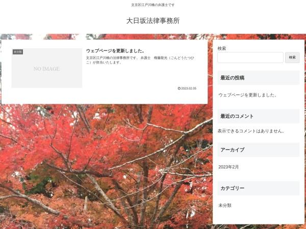 Screenshot of gondowlaw.com