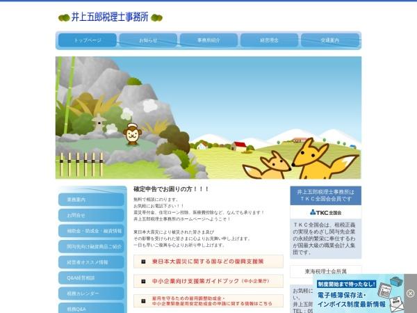 Screenshot of gorotax.tkcnf.com