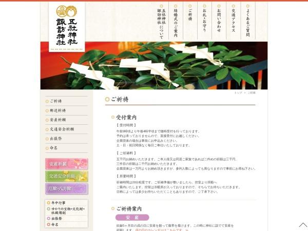 http://gosyajinjya-suwajinjya.or.jp/prayer.php