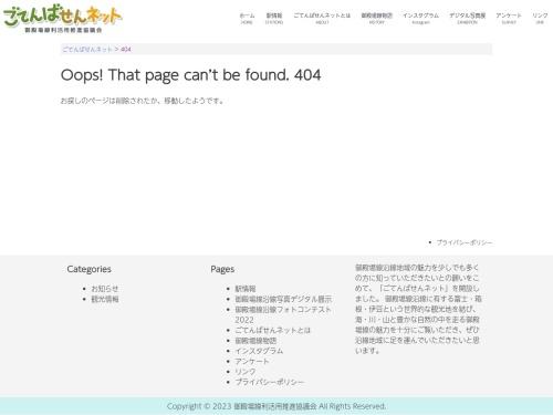 Screenshot of gotembasen.net
