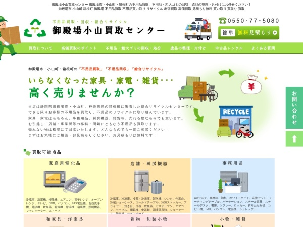 Screenshot of gotenba-oyama-kaitori.com