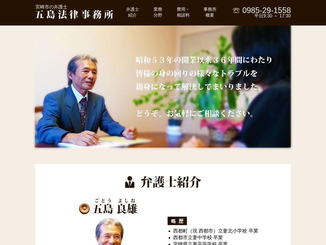 五島法律事務所