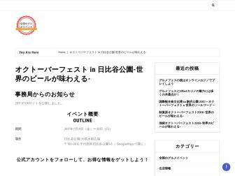 http://gourmet-event.jp/2017oktoberfest_hib/