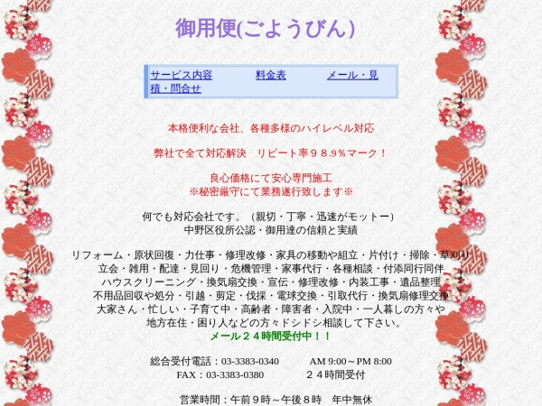 http://goyoubin.life.coocan.jp/