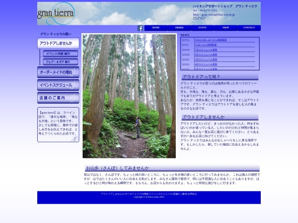 http://gran-tierra.blue.mepage.jp