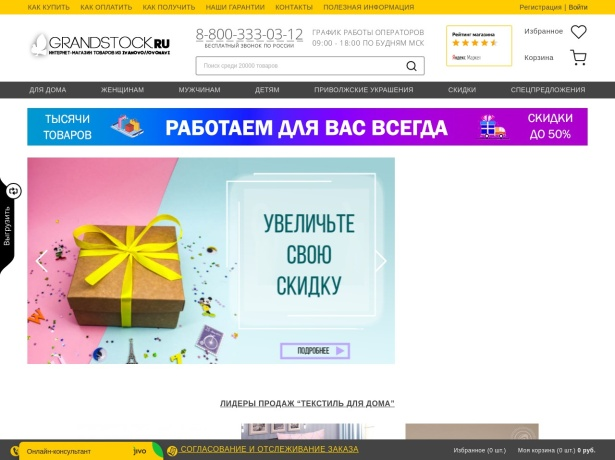 Screenshot of grandstock.ru