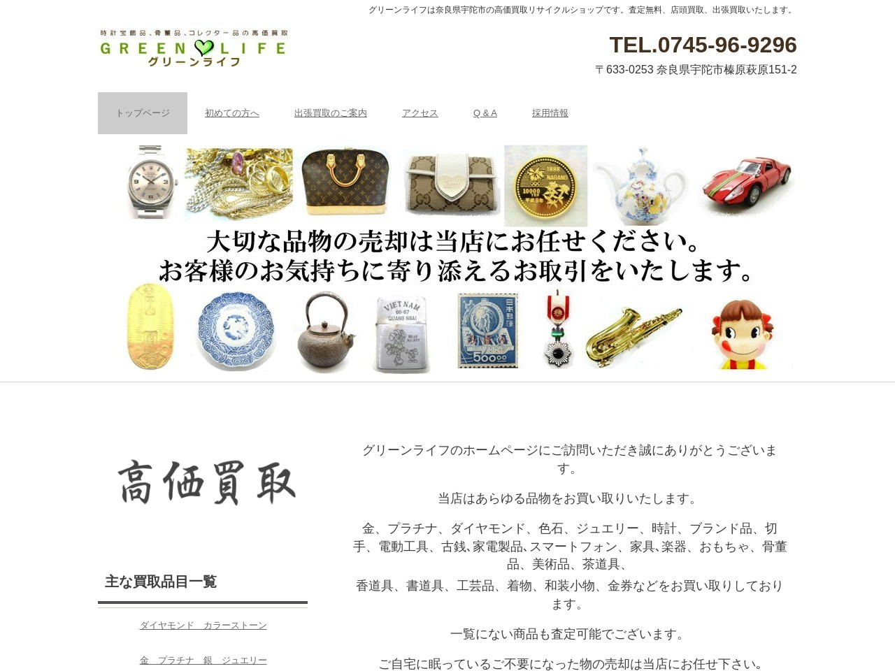 グリーンライフ | グリーンライフは奈良県宇陀市の高価買取リサイクルショップです。査定無料、店頭買取、出張買取いたします。