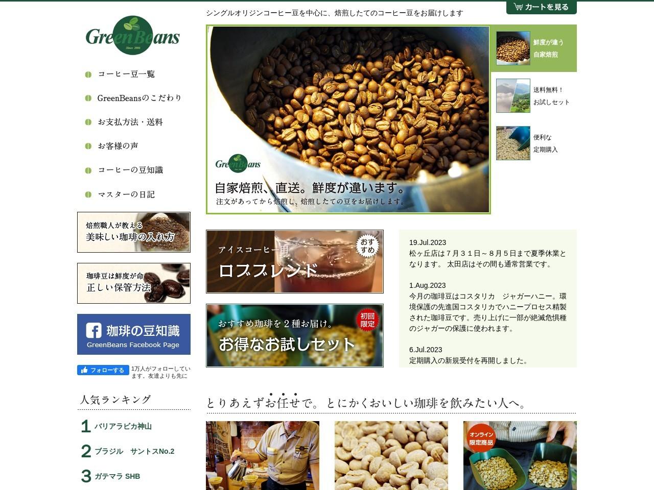 シングルオリジン コーヒー豆の焙煎・販売 GreenBeans