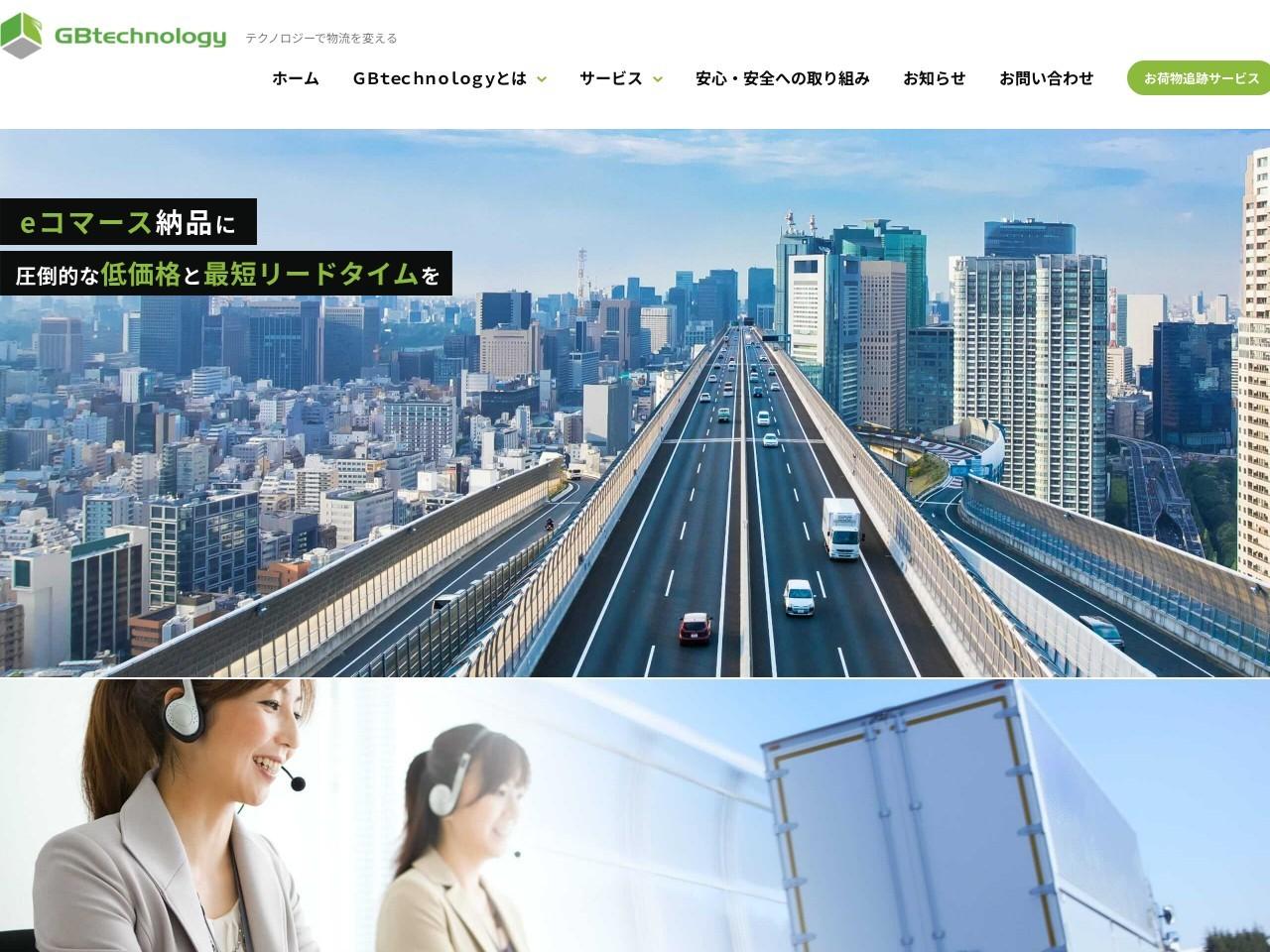 GreenBox株式会社