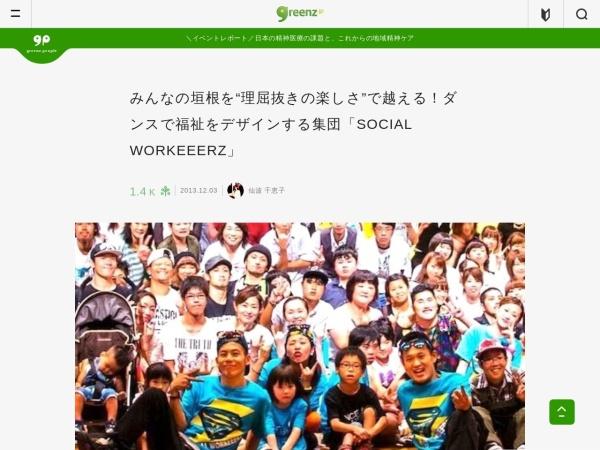Screenshot of greenz.jp