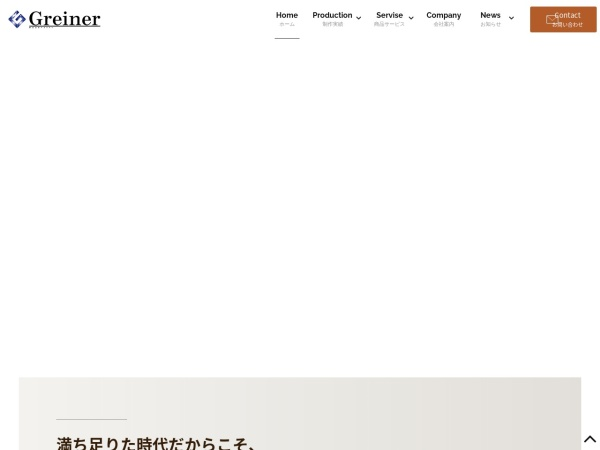 Screenshot of greiner.co.jp