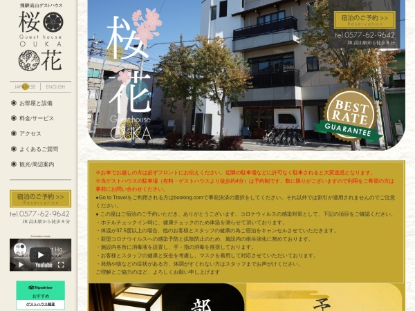 Screenshot of guesthouse-ouka.com
