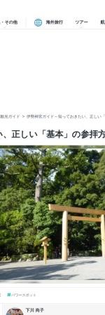 Screenshot of guide.travel.co.jp
