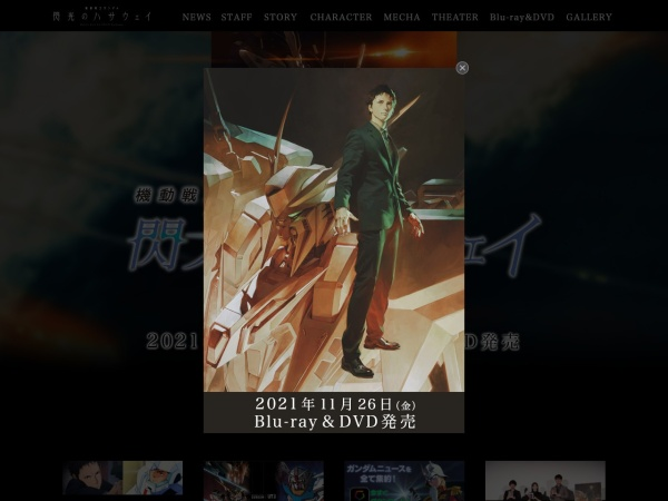 Screenshot of gundam-hathaway.net