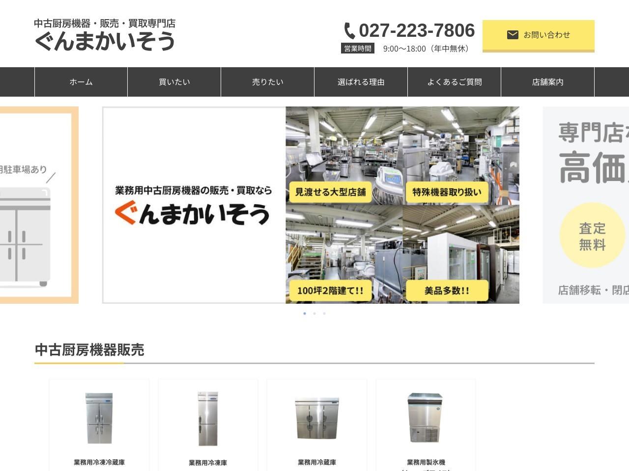 中古厨房機器販売・買取専門店【ぐんまかいそう】