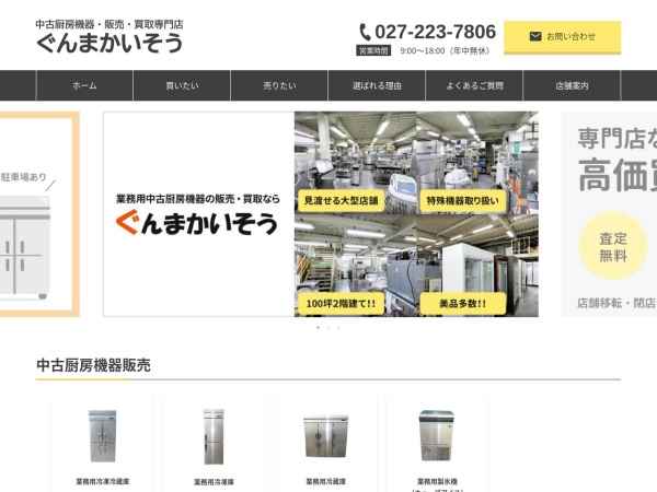 Screenshot of gunmakaisou.com