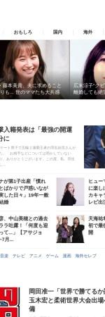 Screenshot of gunosy.com