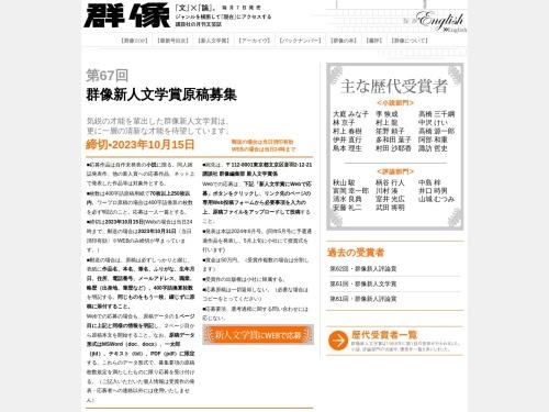 Screenshot of gunzo.kodansha.co.jp