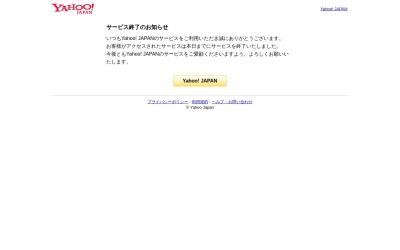 Screenshot of gyao.yahoo.co.jp