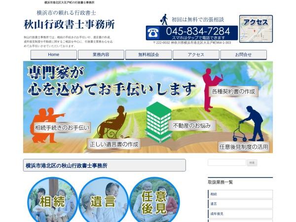 http://gyosei-akiyama.com/