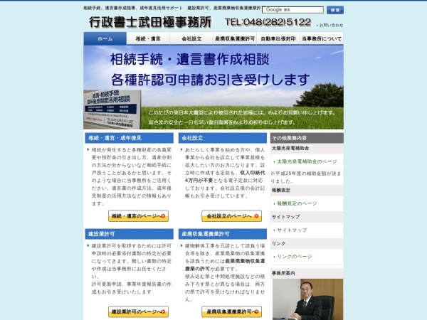 Screenshot of gyosei-takeda.com