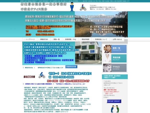 http://gyoseishoshiyokoi.life.coocan.jp/